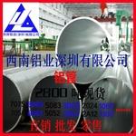 2017大截面鋁管2024T351研磨鋁管