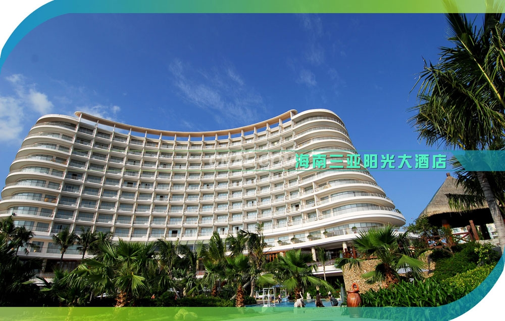 海南三亞陽光大酒店.jpg