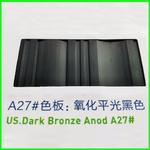 鋁材陽極氧化黑色表面處理