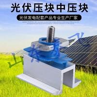光伏铝合金中压块边压块太阳能支架