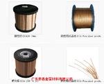 泰鑫销售铜包铝线,漆包铝线
