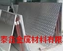 供應亮面五條筋花紋鋁板
