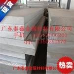 日本神户7075铝厚板零切割