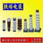95瓷50瓷電瓷支柱7231,2601,2607