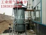 熔铝炉窑专用单双段煤气发生炉