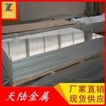 5086-H24/H32 铝标牌铝板供应