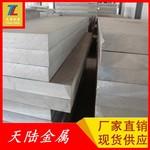 模具制造2017鋁合金中厚板120毫米