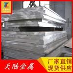 O态拉伸铝板1100 低硬度合金供应