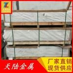 铝合金板6063-T6镜面铝板江苏直销