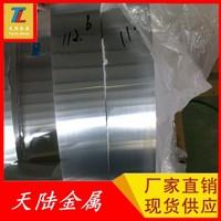 防锈铝板3003 铝带铝卷分条剪切