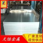 機械配件1060 熱軋鋁薄板可電鍍