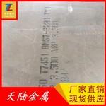 国标热轧铝板7050t6 压型铝板