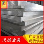 热轧铝板2a12 中厚板厚度105mm
