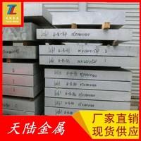超厚铝板6061t6厚度200mm现货