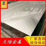 阳极氧化铝合金7A04 铝薄板规格料
