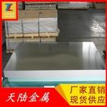合金铝带铝卷批发 3004铝薄板现货
