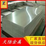 5052折弯铝板硬度H24现货规格