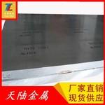進口鋁板報價 7075美標鋁板現貨