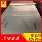 铝合金全新报价 7075t651铝板状态