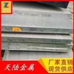 7050厚铝板规格 7050铝合金板库存