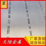 高纯度铝板7050 铝板热处理工艺