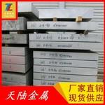 氧化铝板 6061t6中厚铝板在库供应