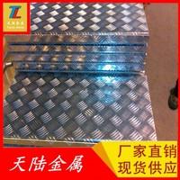 压花铝板5052花纹铝板 5052铝卷带