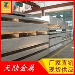 铝合金热处理工艺 7A09t6铝板状态