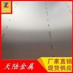 高强度航空硬铝板7075t6 铝锭报价