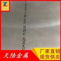 镜面铝板7075 薄板厚板现货含税价