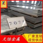 7075航空铝板铝棒 7075国标料现货