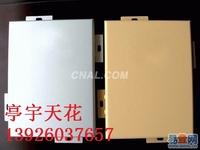 亭宇石纹铝单板厂家 铝蜂窝板单板