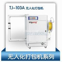 【廠價直銷】重慶天鍵牌紙箱側打式打包機,紙箱側打式打包機打做,側打式打包機TJ-103A