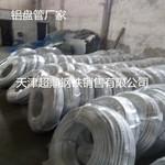 1060铝盘管厂家