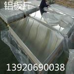 防滑鋁板廠
