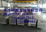 鋁合金板一噸價格