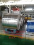 1060H24保溫鋁板、管道保溫鋁皮