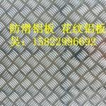 南皮花纹铝板%铝合金防滑铝板