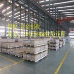 天津LY12鋁板%天津合金鋁板
