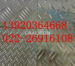 鋁板 雙面壓花鋁板 7075鋁板