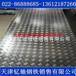 防��5052防滑鋁板