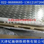 防滑铝板生成厂家 防滑铝板价格