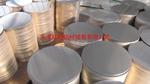 衝壓鋁單板 鋁圓片 天津鋁圓片