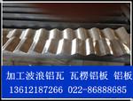 820型瓦楞铝板 合金铝瓦楞板