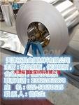 保温铝板、保温铝皮、铝合金板销售
