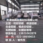 专营0.4mm防腐铝卷厂家