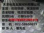 铝板价格|铝板批发|7075铝板