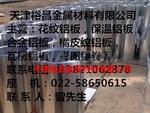 防滑鋁板價格=5052鋁卷價格