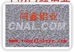 3003桔皮花纹合金铝板