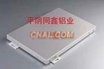 氟碳喷涂、聚酯喷涂铝单板